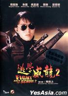 逃学威龙 2 (1992) (DVD) (修复版) (香港版)