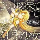 Kono yo no Hate de Koi wo Utau Shoujo [YU-NO] (Japan Version)
