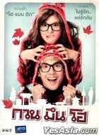 Guan Muen Ho (DVD) (Single Disc Edition) (Thailand Version)