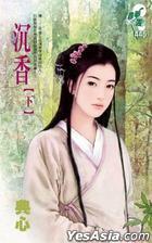 尋夢園 1445 - 沉香(下)