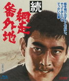 Zoku Abashiri Bangaichi  (Blu-ray) (Japan Version)