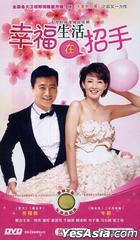 Xing Fu Sheng Huo Zai Zhao Shou (DVD) (End) (China Version)