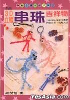 DIY Jing Zhi Ji 42 - 3D Li Ti Chuan Zhu Ji Xiang Wu