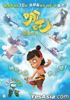 哪吒之魔童降世 (2019) (DVD) (香港版)