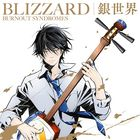 BLIZZARD / Ginsekai [Anime Ver.] (SINGLE+DVD) (First Press Limited Edition) (Japan Version)