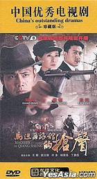 Ma Die Er Lu Guan De Qiang Sheng (DVD) (End) (China Version)