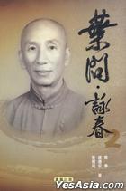 Xie Wen . Yong Chun (2 )