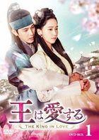 王在相愛 (DVD) (Box 1)(日本版)