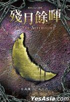 An Hei Zhi Xin(03) Can Yue Yu Hui