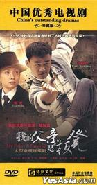 My Father Is Ban Deng (DVD) (End) (China Version)