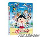 Chibi Maruko-chan - A Boy From Italy (2015) (DVD) (Taiwan Version)