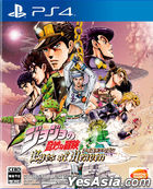 JoJo's Bizarre Adventure Eyes of Heaven (Japan Version)