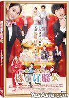 嫁個好腦公 (2019) (DVD) (台灣版)