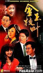 Jin Zhi Yu Xie (DVD) (End) (China Version)