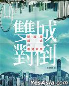 Shuang Cheng Dui Dao: Xin Jia Po Mo Shi Yu Xiang Gang Wei Lai