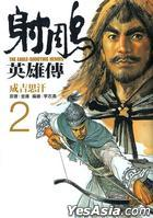 The Eagle-Shooting Heroes (Vol.2) Cheng Ji Si Han