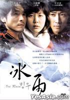冰雨 (DVD) (中英文字幕) (台灣版)