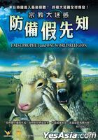 False Prophet And One World Religion (DVD) (Hong Kong Version)