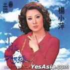 Bu Le Yuan (Hai Shan Reissue Version)