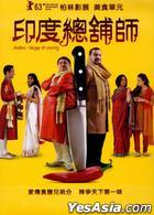 Jadoo: Kings of Curry (DVD) (Taiwan Version)