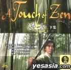 A Touch Of Zen (Part II) (End) (US Version)