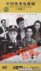 Undercover (DVD) (End) (China Version)