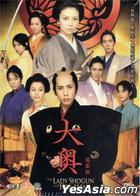 The Lady Shogun And Her Men (DVD) (English Subtitled) (Hong Kong Version)
