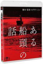 擺渡之歌 (Blu-ray)(日本版)