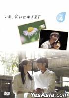 藉著雨點說愛你 (電視版) Vol.4 (日本版)