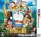 ドラえもん のび太と奇跡の島 (3DS) (日本版)