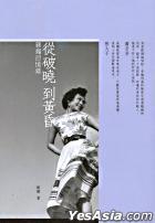 Cong Po Xiao Dao Huang Hun - - Gu Mei Hui Yi Lu