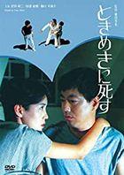 Deaths in Tokimeki (DVD)(Japan Version)