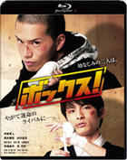 Box! (Blu-ray) (Japan Version)