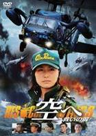 Sora e - 救助之翼 Rescue Wings (DVD) (日本版)