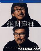A Mix & Match Concert with George Lam & Chiu Tsang Hei Live (Blu-ray)