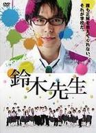 Suzuki Sensei Complete DVD Box (DVD) (Japan Version)