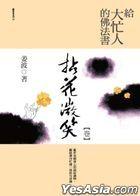 Gei Da Mang Ren De Fo Fa Shu : Nian Hua Wei Xiao< Juan>