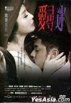 Enthralled (2014) (DVD) (Taiwan Version)