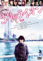 March Comes in Like a Lion (DVD) (Normal Edition) (Japan Version)