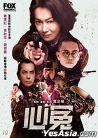 Stained (2019) (DVD) (Ep. 1-5) (End) (Hong Kong Version)