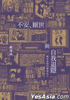 Bu An , Yan Shi Yu Zi Wo Tui Yin : Yi Wen Ji Tong Dai Nan Lai Wen Ren