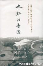 Ye Si De Xiang Gang