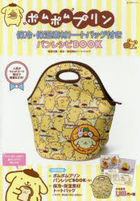 Pom Pom Purin Bread Recipe Book with Cooling Tote Bag