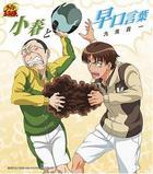 網球王子 - 與小春的繞口令 (初回限定版)(日本版)