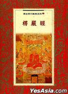 Leng Yan Jing