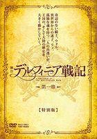 Budai Record of The Delginian War Vol.1 (DVD) (Special Edition)(Japan Version)
