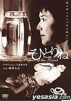 Hitorine (DVD) (Japan Version)
