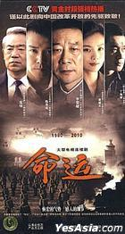 Ming Yun (DVD) (End) (China Version)