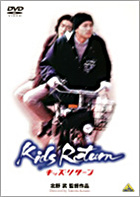 Kid's Return (DVD) (Japan Version)
