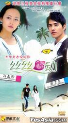 Si Si Xin Dong (H-DVD) (End) (China Version)